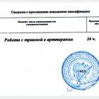 квалификация-психолога-11