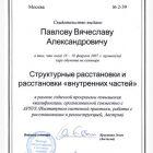 квалификация-психолога-14
