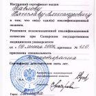 квалификация-психолога-26