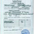 квалификация-психолога-29