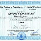 квалификация-психолога-9