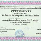 квалификация-психолога1