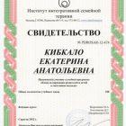 квалификация-психолога13