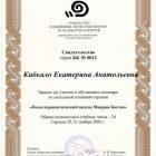 квалификация-психолога18