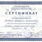 квалификация-психолога24
