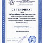квалификация-психолога4