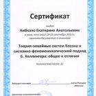 квалификация-психолога6