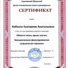 квалификация-психолога7