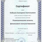 Сертификат Кибкало2