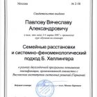 квалификация-психолога-16