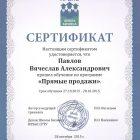 квалификация-психолога-2