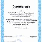 квалификация-психолога10
