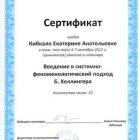 квалификация-психолога11