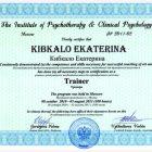 квалификация-психолога14