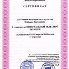 квалификация-психолога21