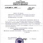 квалификация-психолога27