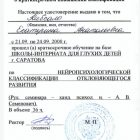 квалификация-психолога29