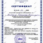 квалификация-психолога30
