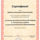 квалификация-психолога5