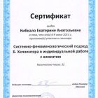 квалификация-психолога8