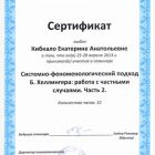 квалификация-психолога9