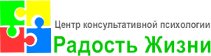 """Центр психологической помощи """"Радость Жизни"""""""
